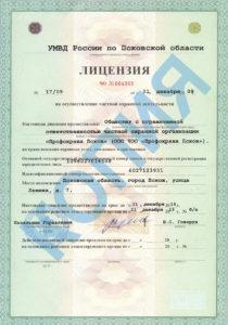 ЧОО ПрофОхрана Псков. Лицензия на оказание охранных услуг.