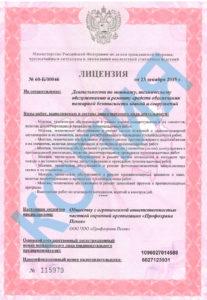 ЧОО ПрофОхрана Псков. Лицензия на обеспечение пожарной безопасности
