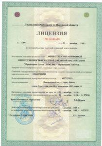 ПрофОхрана Псков Лицензия на оказание охранных услуг